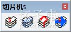Sketchup插件:切片机