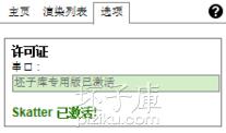 skatter破解